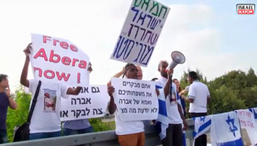 Rally for Avera Mengistu | Credit: Moshe Ben-Simhon, Israel Hayom