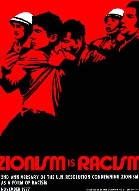 Zionism is Racism 1977