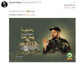 https://twitter.com/qassam_arabic12/status/1037768391690539008