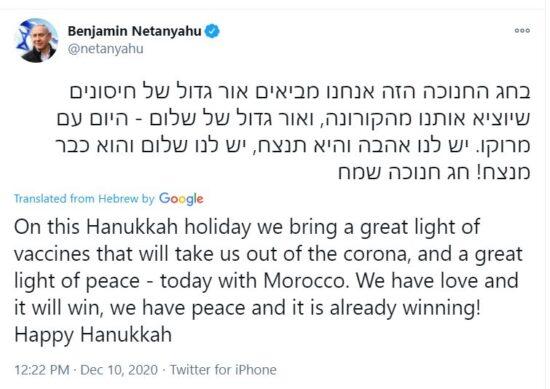 https://twitter.com/netanyahu/status/1337085337504538624